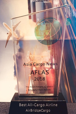 Customers in Asia vote AirBridgeCargo 'Best All-Cargo Airline' for the third consecutive year